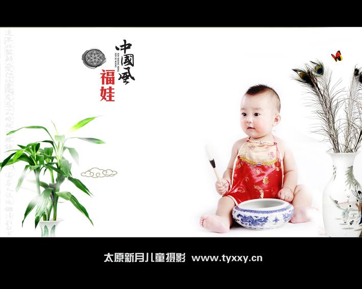 中国风——福娃